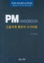 근골격계 통증의 수기치료 (PM 핸드북)