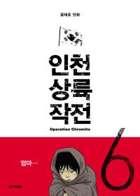 인천 상륙 작전. 6: 아비규환