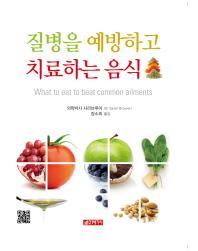 질병을 예방하고 치료하는 음식