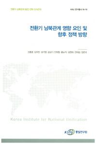 전환기 남북관계 영향 요인 및 향후 정책 방향