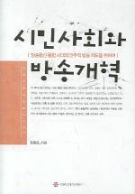 시민사회와 방송개혁