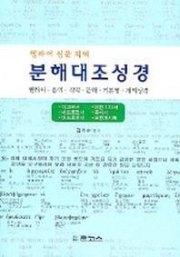 분해대조성경 : 야고보서~요한계시록 (헬라어 원문 직역)