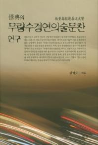 경흥의 무량수경연의술문찬연구