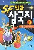 SF 만화 삼국지 3
