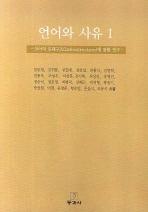 언어와 사유. 1: 언어의 토대구조에 관한 연구