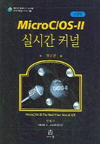 MICRO C/OS-2 실시간 커널