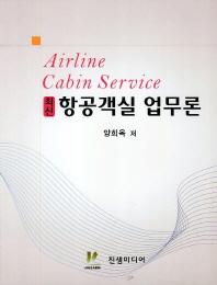 최신 항공객실 업무론