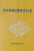 한국현대인물열전 33선(1번)