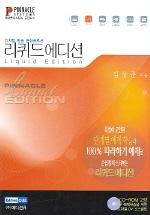 리퀴드 에디션 (CD-ROM 2개 포함)