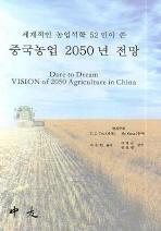 세계적인 농업석학 52인이 쓴 중국농업 2050년 전망