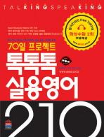 톡톡톡 실용영어210(70일 프로젝트)