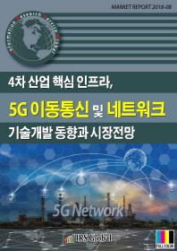 4차 산업 핵심 인프라, 5G 이동통신 및 네트워크 기술개발 동향과 시장전망