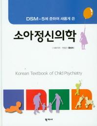 DSM-5에 준하여 새롭게 쓴 소아정신의학
