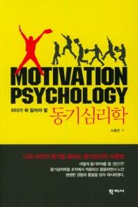 동기심리학