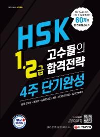 HSK 1-2급 고수들의 합격전략 4주 단기완성
