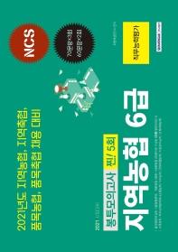 NCS 지역농협 6급 봉투모의고사 찐! 5회(2021)