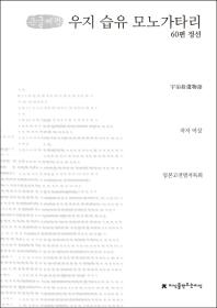 우지 습유 모노가타리: 60편 정선(큰글씨책)