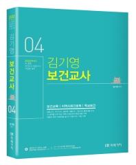 김기영 보건교사. 4(2020)