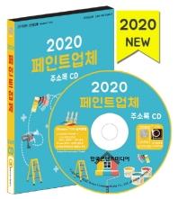 페인트업체 주소록(2020)(CD)