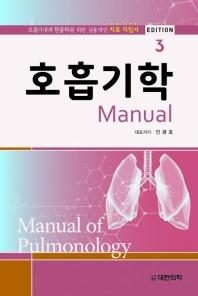 호흡기학 매뉴얼
