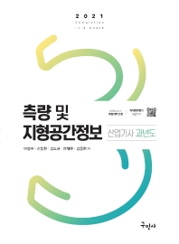 측량 및 지형공간정보 산업기사 과년도(2021)