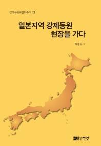 일본지역 강제동원 현장을 가다