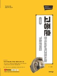 고종훈 한국사능력검정시험 기출문제집(고급편)(2019)