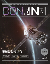 본(BON) 내신 N제 고등 통합과학 916Q(2021)
