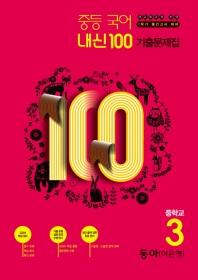 내신100 중학 국어 중3-1 중간고사 대비 기출문제집(동아 이은영)(2020)