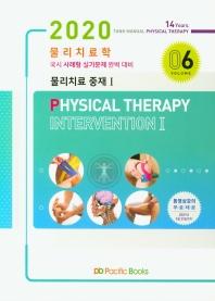 물리치료학. 6: 물리치료 중재(1)(2020)