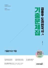 2022 김종우 도끼한국사 기출문제집
