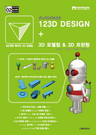 Autodesk 123D Design + 3D 모델링 & 3D 프린팅