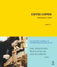 Coffee Cupper 커피에 관한 모든 것, 커피커퍼