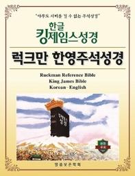 한글킹제임스성경 럭크만 한영주석성경 색인(천연우피)