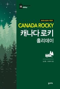 캐나다 로키 홀리데이(2018-2019)
