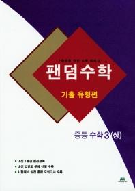 팬덤수학 중등 수학3(상): 기출유형편