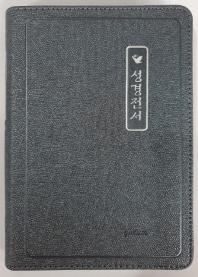 굿바이블 성경전서(슬림)(소)(단본)(S4)(딥그레이)