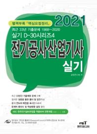 D30-4 전기공사산업기사 실기(2021)