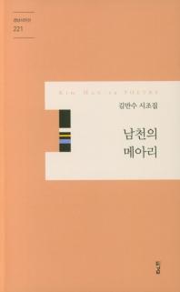 남천의 메아리