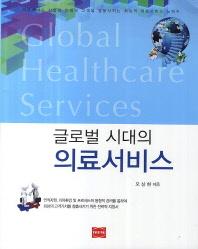 글로벌 시대의 의료서비스