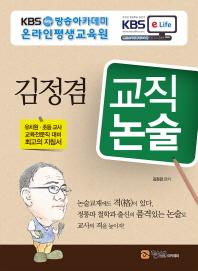 김정겸 교직논술