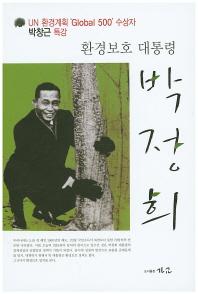 환경보호 대통령 박정희