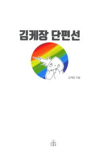김케장 단편선
