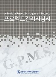 프로젝트관리지침서