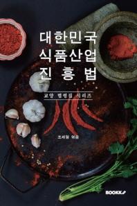 대한민국 식품산업진흥법 : 교양 법령집 시리즈