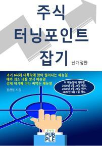 주식 터닝 포인트 잡기 (신개정판)