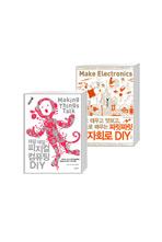 피지컬 컴퓨터 +전자회로 DIY