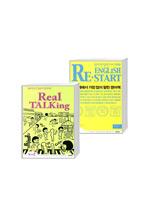 English Restart + Real Talking 세트 (전 2권)