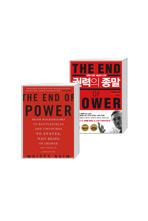 권력의 종말(The End of Power) 한영판 세트
