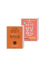 김수연 박사 육아서: 0~5세 말걸기 육아의 힘+아기발달 백과 세트